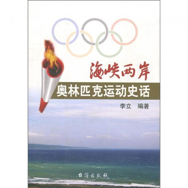海峡两岸奥林匹克运动史话
