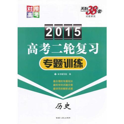(2015)高考二轮复习专题训练:历史