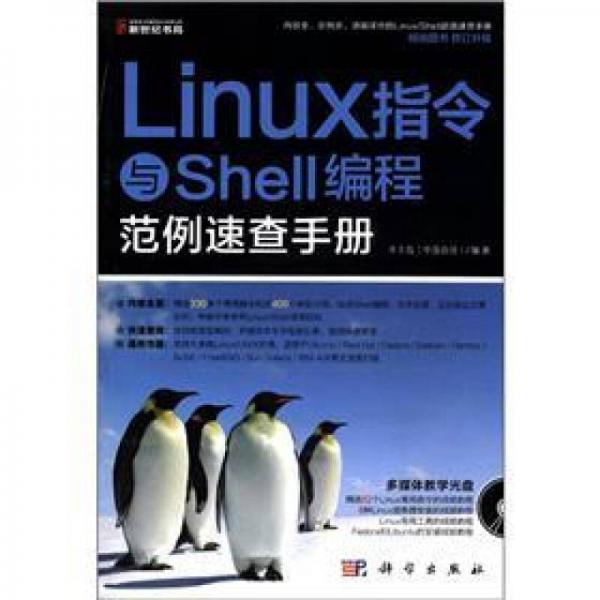 Linux 指令与Shell编程范例速查手册