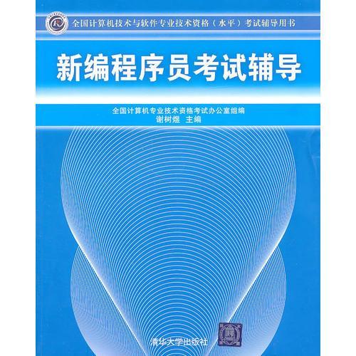 新编程序员考试辅导(全国计算机技术与软件专业技术资格(水平)考试辅导用书)