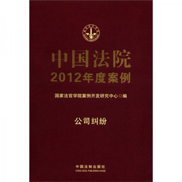 中国法院2012年度案例:公司纠纷