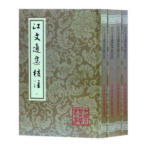 江文通集校注(平)(中国古典文学丛书)(全四册)