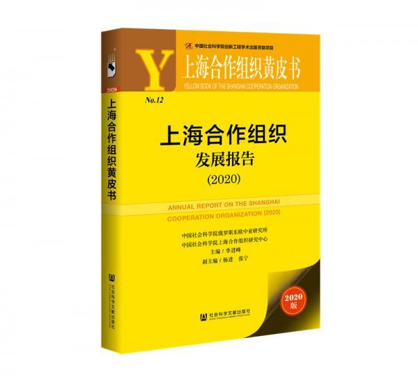 上海合作组织黄皮书:上海合作组织发展报告(2020)