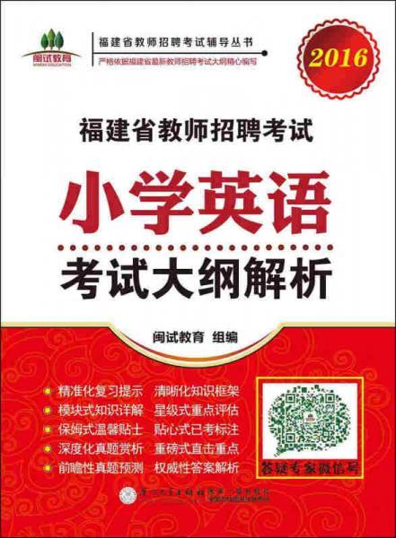 2016福建省教师招聘考试:小学英语考试大纲解析
