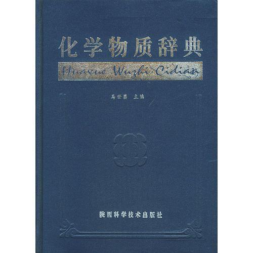 化学物质辞典