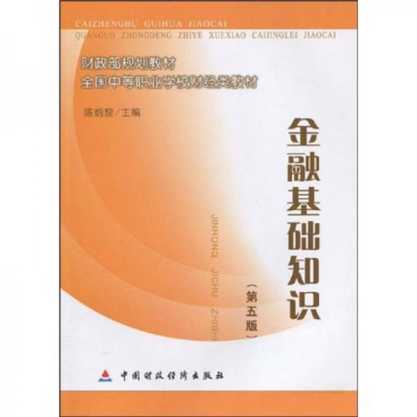财政部规划教材·全国中等职业学校财经类教材:金融基础知识(第5版)