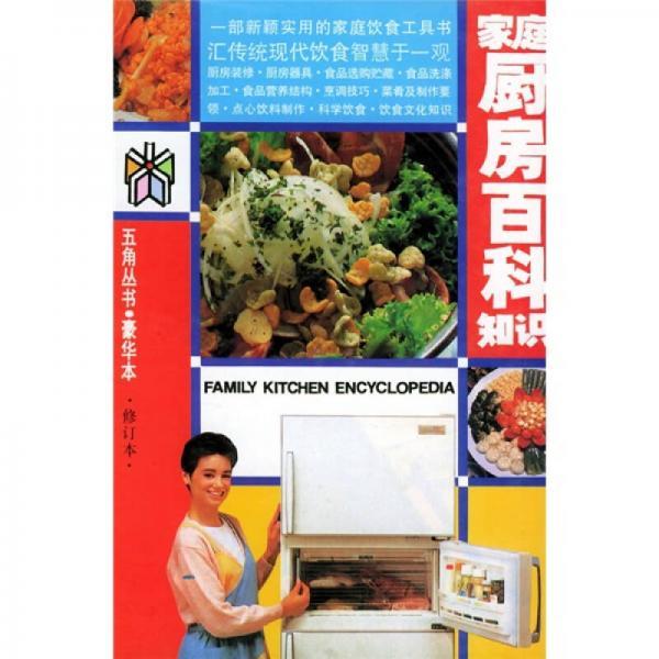 家庭厨房百科知识
