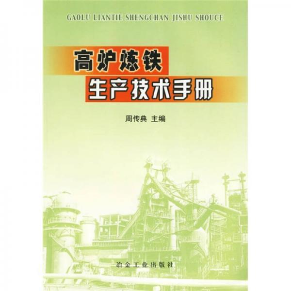 高炉炼铁生产技术手册