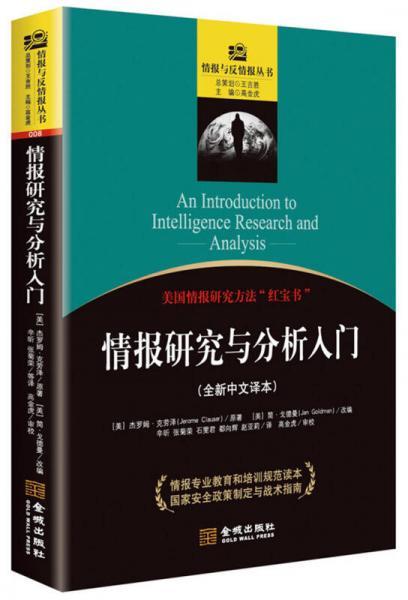 情报研究与分析入门