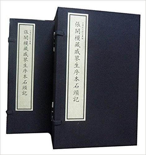 张开模藏戚蓼生序本石头记(二函十册)