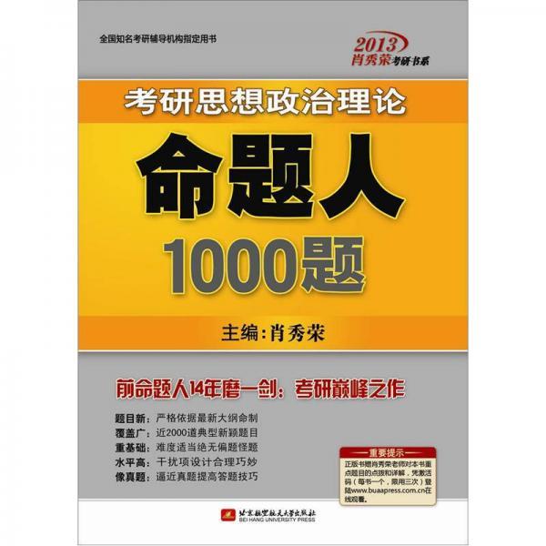 2013肖秀荣考研书系:考研思想政治理论命题人1000题