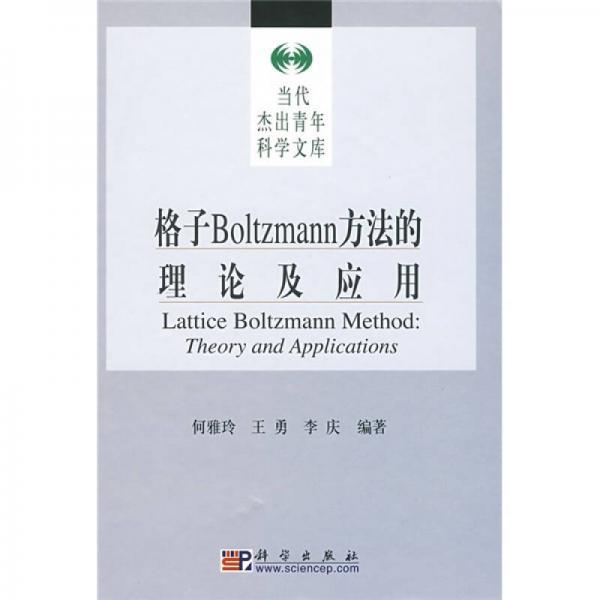 格子Boltzmann方法的理论及应用