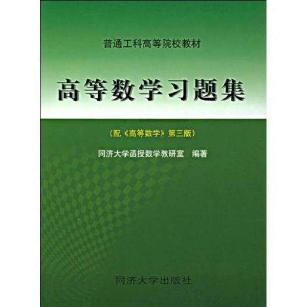 普通高等工科院校教材:高等数学习题集(配〈高等数学〉第3版)