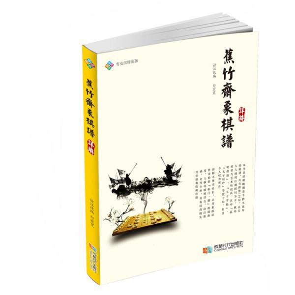 蕉竹斋象棋谱详解
