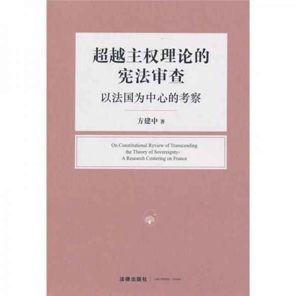 超越主权理论的宪法审查