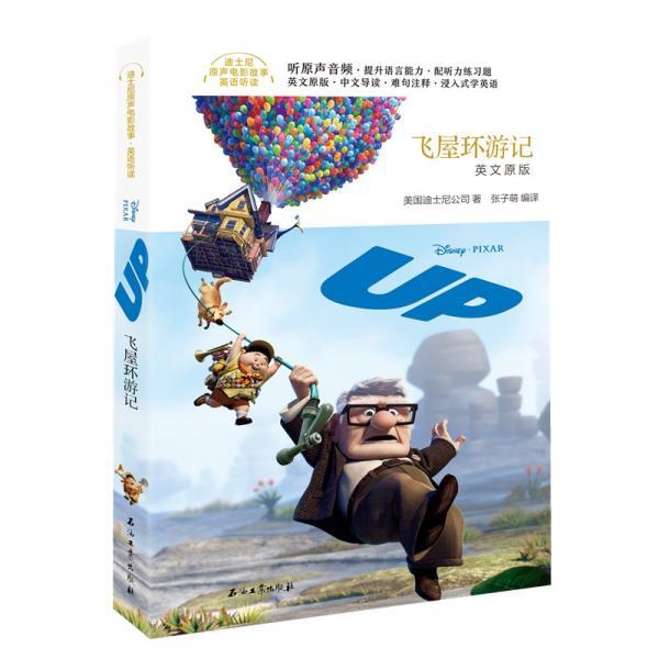 迪士尼原声电影故事英语听读:飞屋环游记(英文原版)