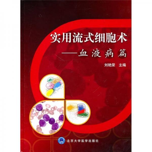 实用流式细胞术:血液病篇