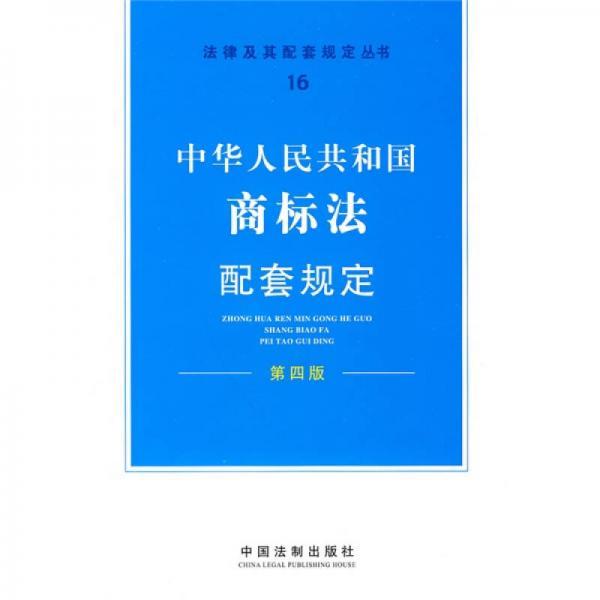 中华人民共和国商标法配套规定(第4版)