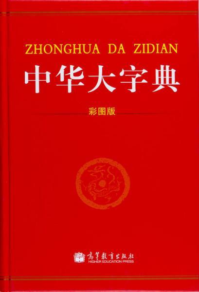 中华大字典(彩图版)