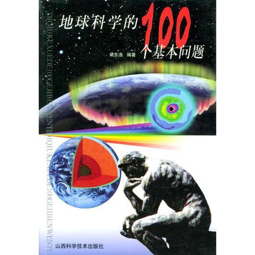 地球科学的100个基本问题