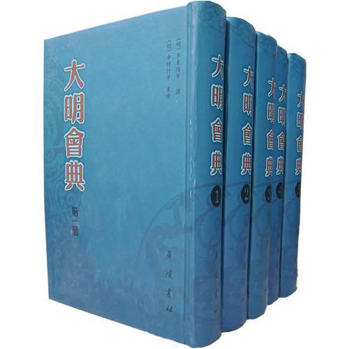 大明会典(全五册)