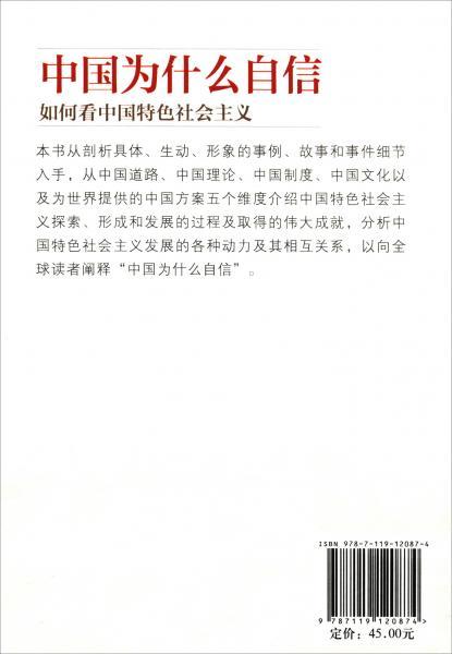 中国为什么自信:如何看中国特色社会主义(中)