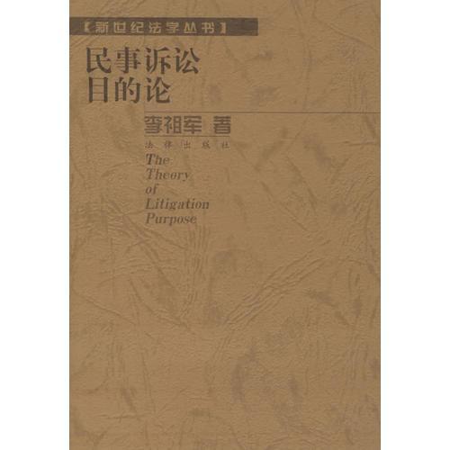 民事诉讼目的论——新世纪法学丛书