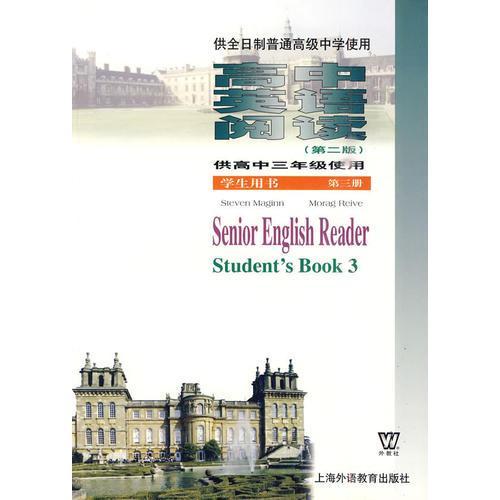 高中英语阅读:第三册(学生用书)
