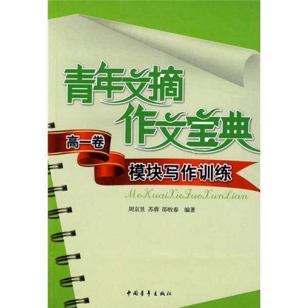青年文摘作文宝典(高1卷):模块写作训练