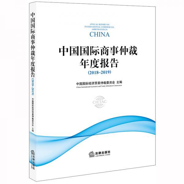 中国国际商事仲裁年度报告(2018~2019)