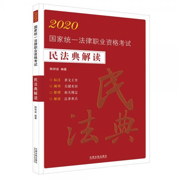 司法考试20202020国家统一法律职业资格考试:民法典解读(法条应试版)