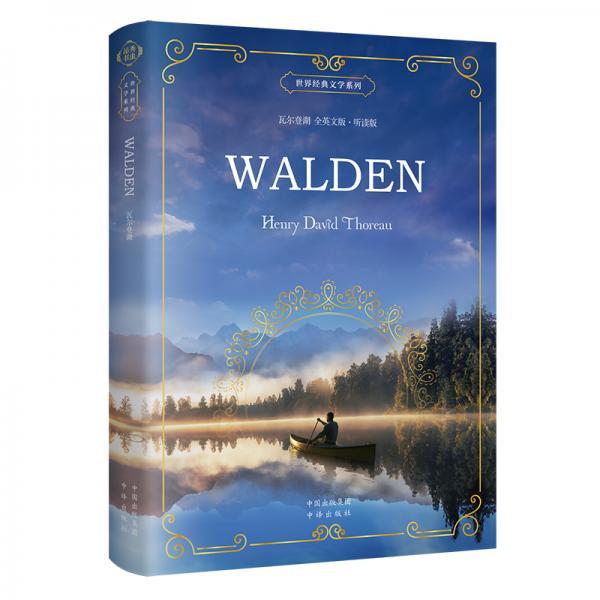 昂秀外语瓦尔登湖(全英文版·听读版,扫码赠音频)/世界经典文学系列[Walden]