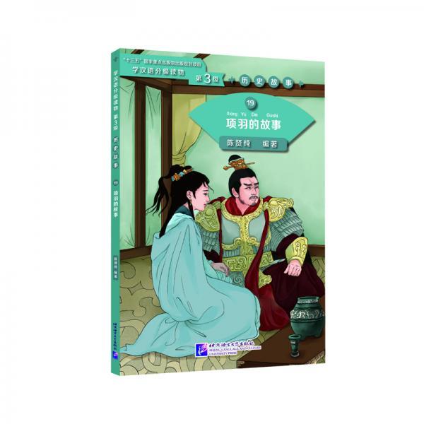 历史故事19:项羽的故事/学汉语分级读物(第3级)