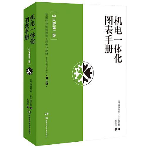机电一体化图表手册 中文版第二版