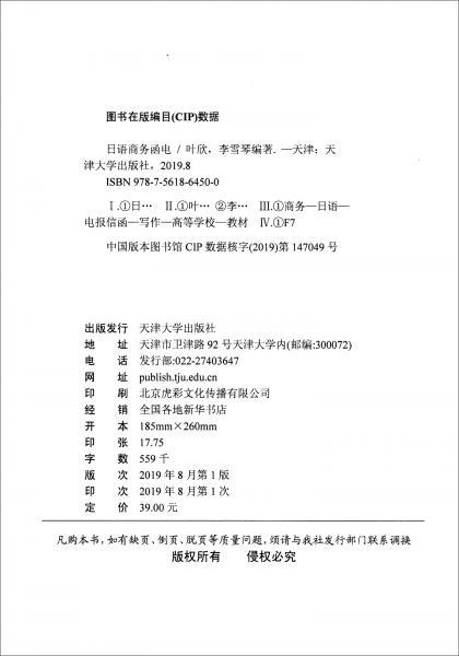 日语商务函电(附解答)