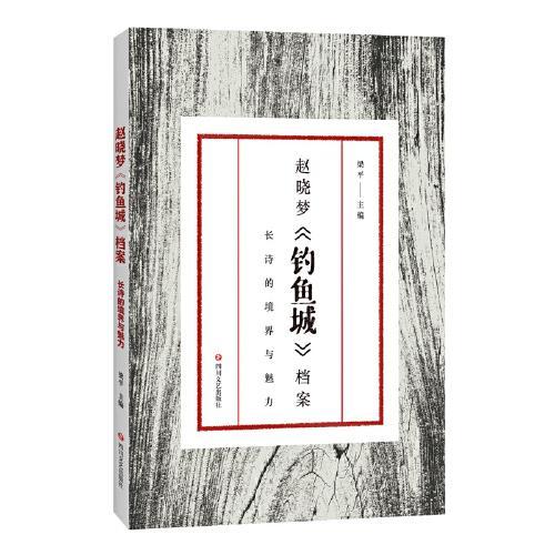 赵晓梦《钓鱼城》档案 :长诗的境界与魅力