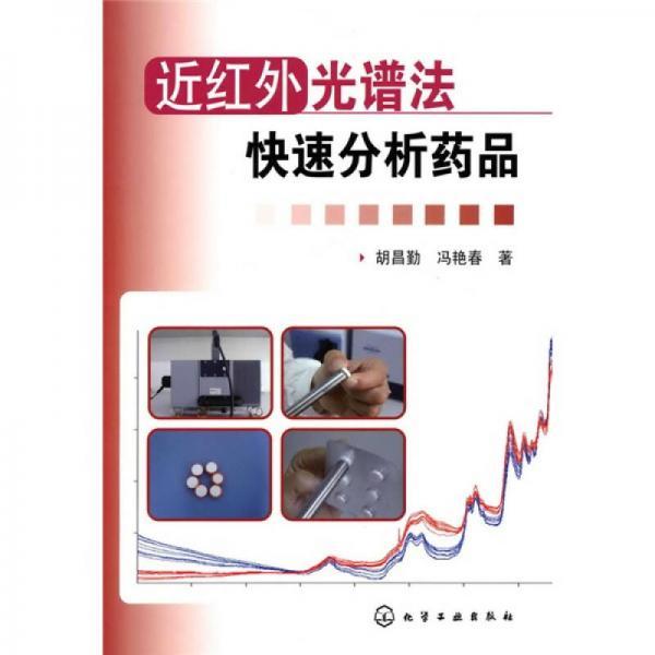 近红外光谱法快速分析药品