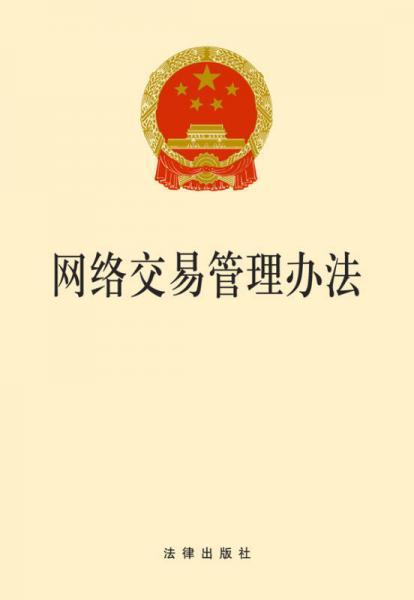 网络交易管理办法(2014版)