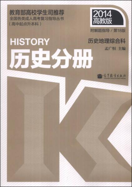 全国各类成人高考复习指导丛书·历史地理综合科:历史分册(第18版)(2014高教版)