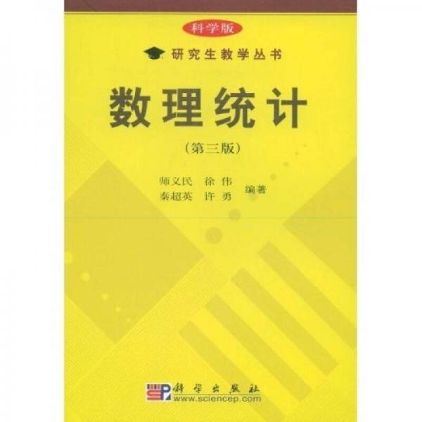 科学版研究生教学丛书:数理统计 (第3版)