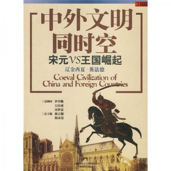 中外文明同时空:宋元VS王国崛起