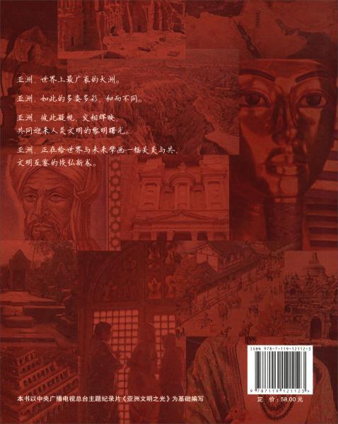 亚洲文明之光
