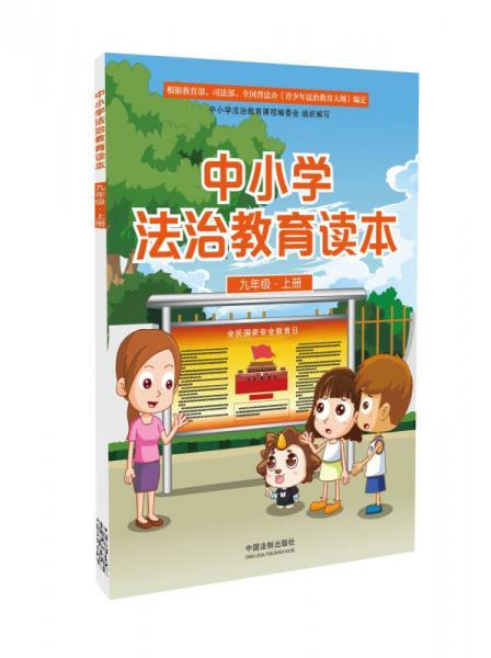 中小学法治教育读本(九年级·上册)