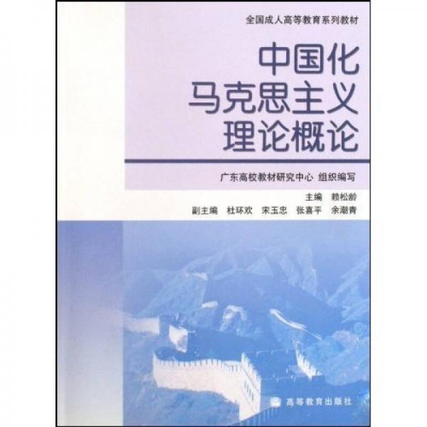 全国成人高等教育系列教材:中国化马克思主义理论概论