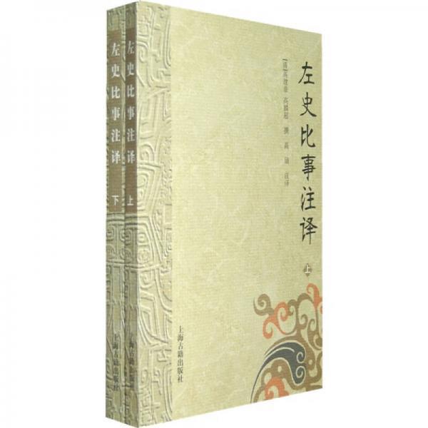 左史比事注译(全二册)