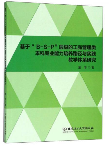 """基于""""B-S-P""""层级的工商管理类本科专业能力培养路径与实践教学体系研究"""