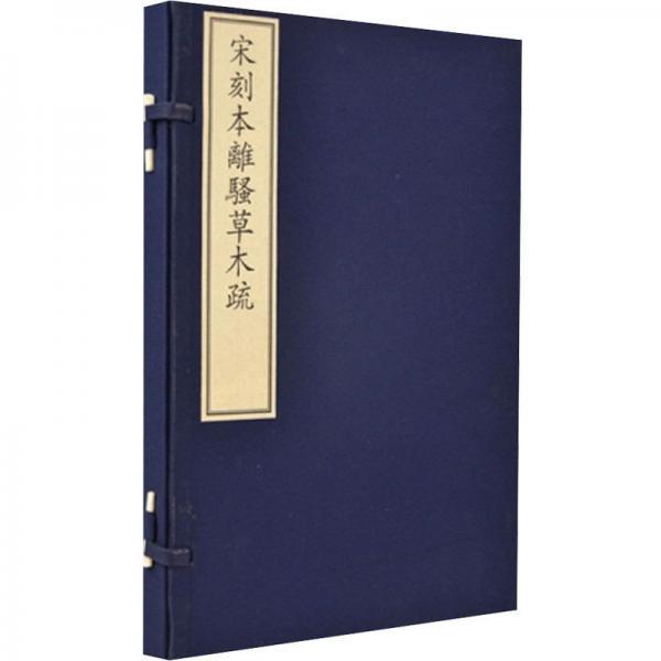 宋刻本离骚草木疏/国家图书馆藏古籍善本集成