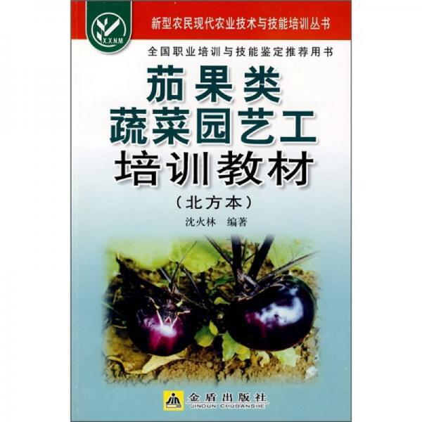 茄果类蔬菜园艺工培训教材(北方本)