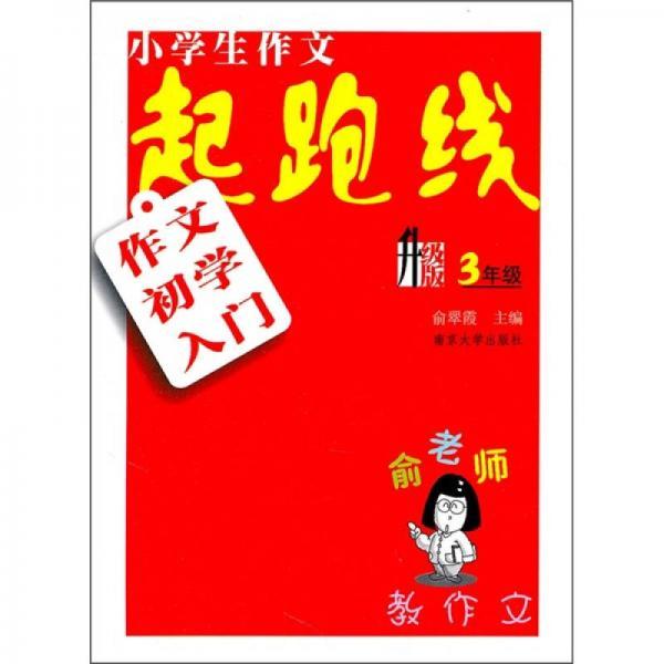 小学生作文起跑线:作文初学入门(3年级)(升级版)