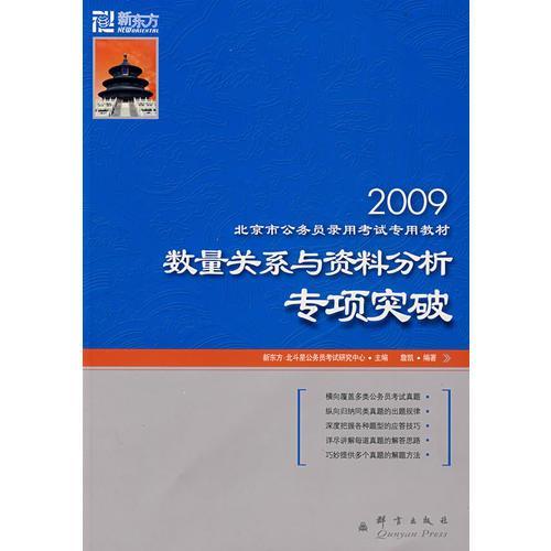 数量关系与资料分析专项突破——新东方大愚英语学习丛书